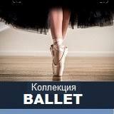 Ламинат Таркет Ballet (Баллет) 33кл 8мм