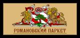 МАССИВНАЯ ДОСКА РОМАНОВСКИЙ ПАРКЕТ ДУБ (400-1800) БЕЗ ПОКРЫТИЯ  . Производитель: Россия.